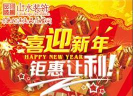 山水装饰:喜迎新年、钜惠让利 好礼不断