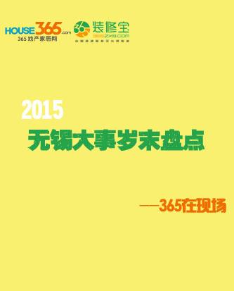 专题:2015无锡大事集锦 365在现场岁末盘点