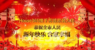 House365携手苏州家居大佬恭祝全市人民新春快乐