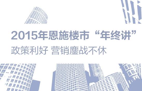 """2015年恩施楼市""""年终讲"""" 政策利好 营销鏖战不休"""