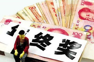 逆天了!2015年杭州平均年终奖15044元 我又被平均了