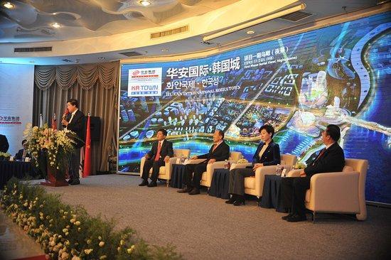华安国际韩国城项目全球发布会盛大举行