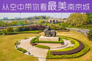 领略大美南京 南京空中俯瞰的十个点