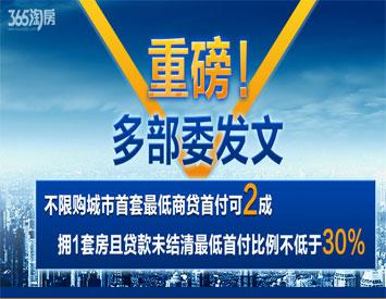 不限购城市首付最低两成 西安买100�O首套首付可省3万多
