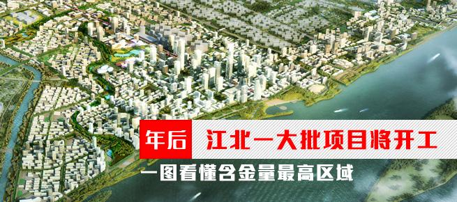 年后江北一大批项目将开工 一图看懂江北含金量最高区域