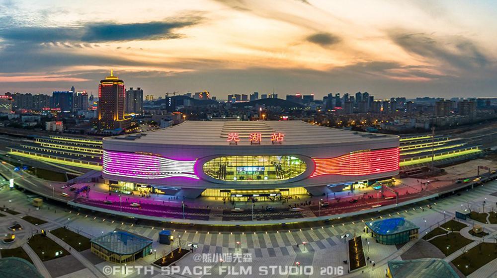 芜湖新火车站滨江公园航拍全景图