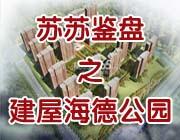 苏苏鉴盘之建屋海德公园 绝版黄金地段打造顶级住区