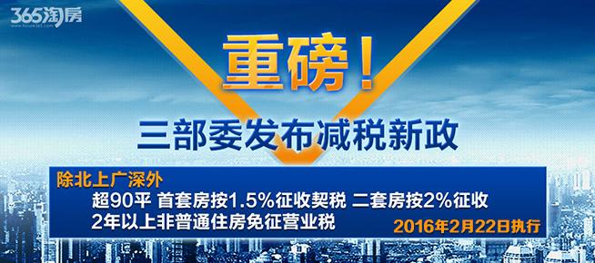 三部委发布减税新政