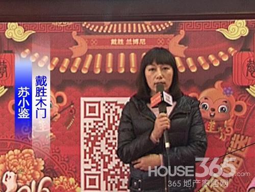 315家居诚信品牌系列访谈之戴胜木门