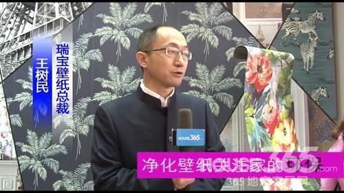 315家居诚信品牌系列访谈之瑞宝壁纸