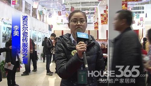 315家居诚信品牌系列访谈之诺贝尔瓷砖