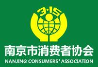 南京市消费者协会