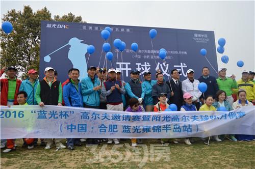 蓝光雍锦半岛:阳光高尔夫球队月例赛开球仪式盛大举行