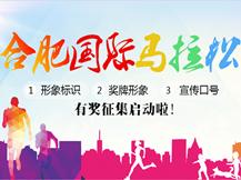 2016合肥国际马拉松有奖