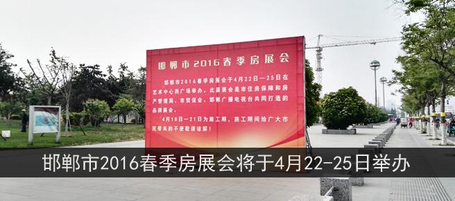 邯郸市2016春季房展会将于4月22-25日举办