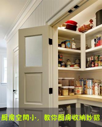 厨房空间小,教你厨房收纳妙招