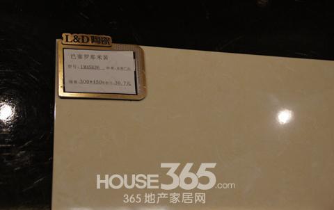 365测评:唯美L&D瓷砖 高品质经得起考验