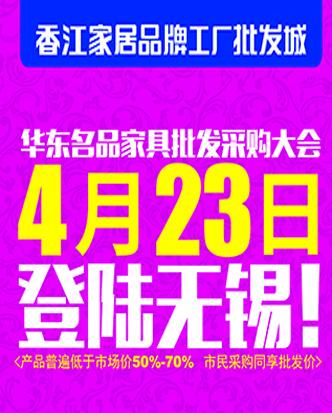 专题:香江华东名品家具批发采购大会