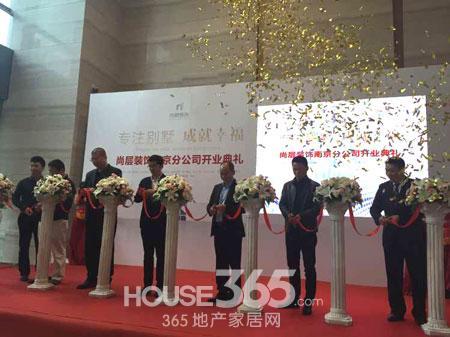 尚层装饰南京公司开业 构建别墅装修新生态