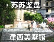 苏苏鉴盘之津西美墅馆 新区狮山北低密住区20000元/平