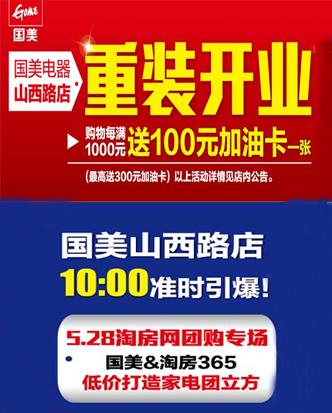 5.28国美山西路店重装开业 超级特价