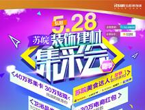 弘阳板桥店 5.28苏皖装饰建材集采会