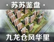 苏苏鉴盘之九龙仓风华里 园区湖东珍藏典范品质住宅