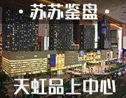 苏苏鉴盘之天虹品上中心 相城大道万元精装公寓持续热销