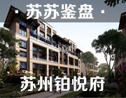 苏苏鉴盘之苏州铂悦府 园区湖东高端精装住宅尾盘在售