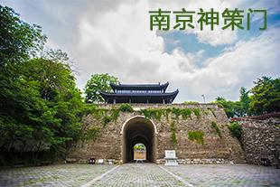 """光影石城246:南京有座""""门栓朝外插""""的城门"""