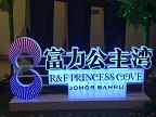 富力公主湾华东双城巡展落幕 新马第一关口国门地标