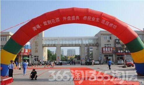 海通紫荆花园 一期火爆开盘 劲销172套
