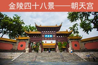 光影石城249:金陵四十八景之首都高等法院