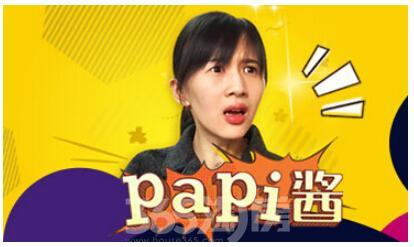 papitube(papi酱自创视频平台)好玩吗_papitub - papi图片