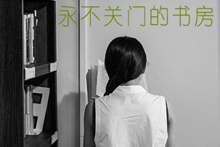 光影石城252:南京有个永不关门的书房