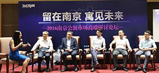 2016南京公寓市场高端研讨论坛