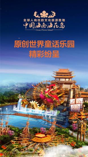 """中国海南海花岛:给孩子一个""""世界级""""眼光"""