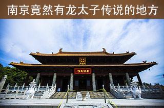 光影石城254:南京竟然有龙太子传说的地方