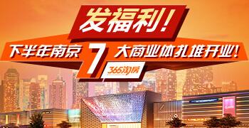 下半年南京7家商业体集体面世