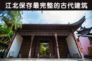 光影石城255:江北地区保存最完整的古代建筑