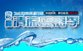 【专题】365淘房房暑行动8月清凉盛惠季-万达