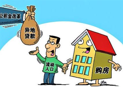 房博士|异地买房投资有赚有赔 这些情况你注意了!