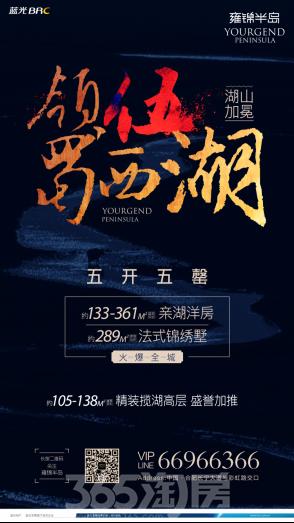 蓝光雍锦半岛:湖居洋房一席难求