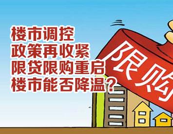 限贷限购重启能否给楼市降温?