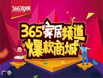 【广告】365爆款商城免费招商加盟中