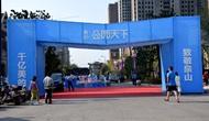 震撼泉山 美的公园天下城市展厅正式公开!