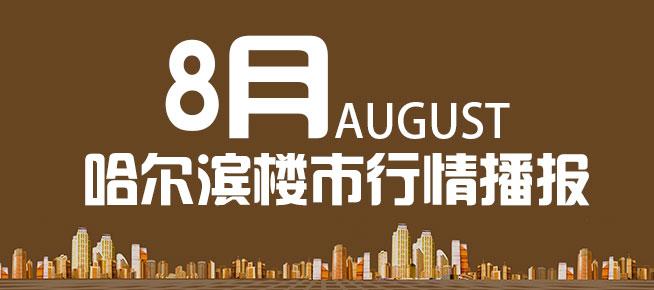 8月哈尔滨商品房成交7339套