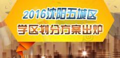 2016沈阳五城区学区划分方案出炉