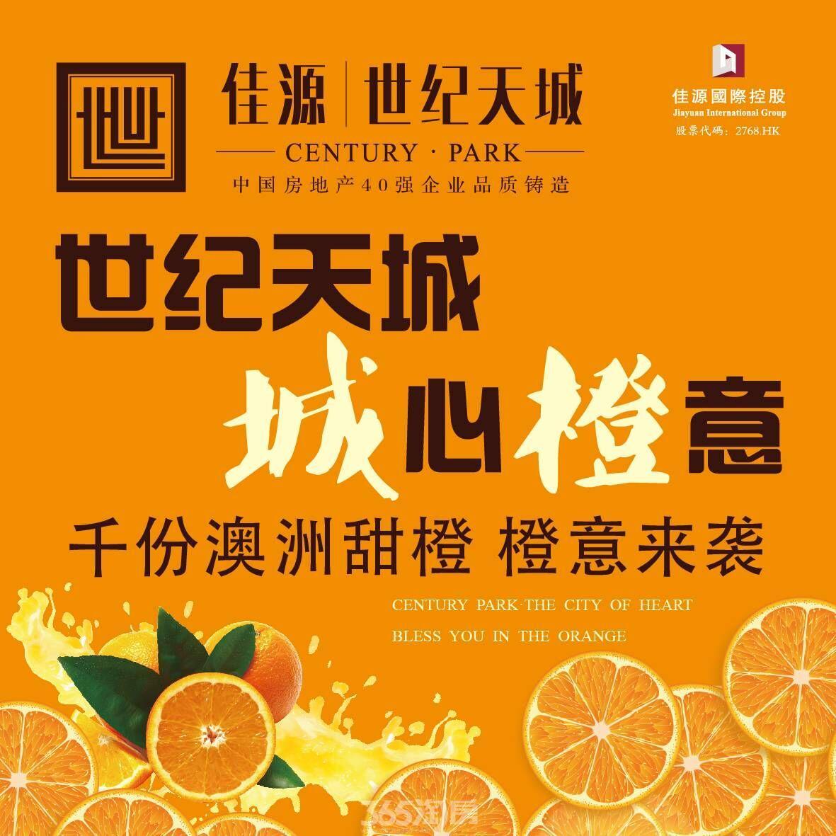 """感恩9月教师节的""""橙心定制"""",千份橙果进校园,送给最可爱的人,9月10日"""