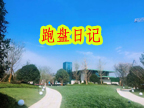 溜溜跑盘:实探江宁大学城